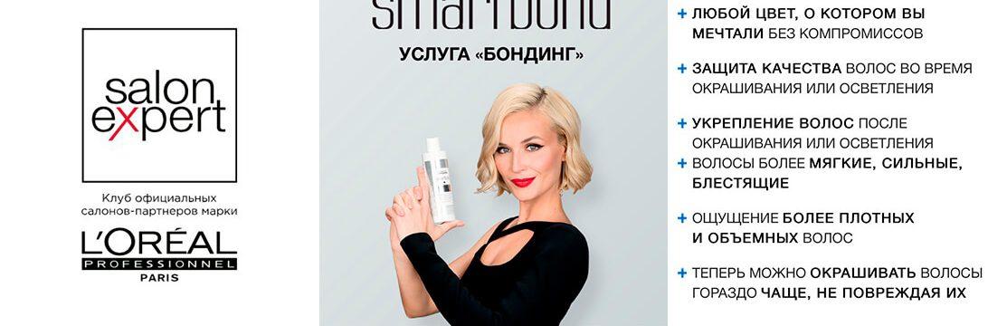 Блондинг